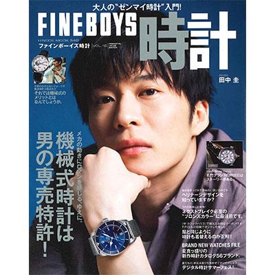 FINEBOYS時計 VOL.16