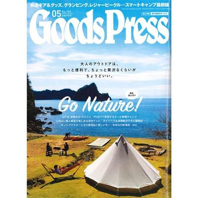 Goods Press 2019年5月号