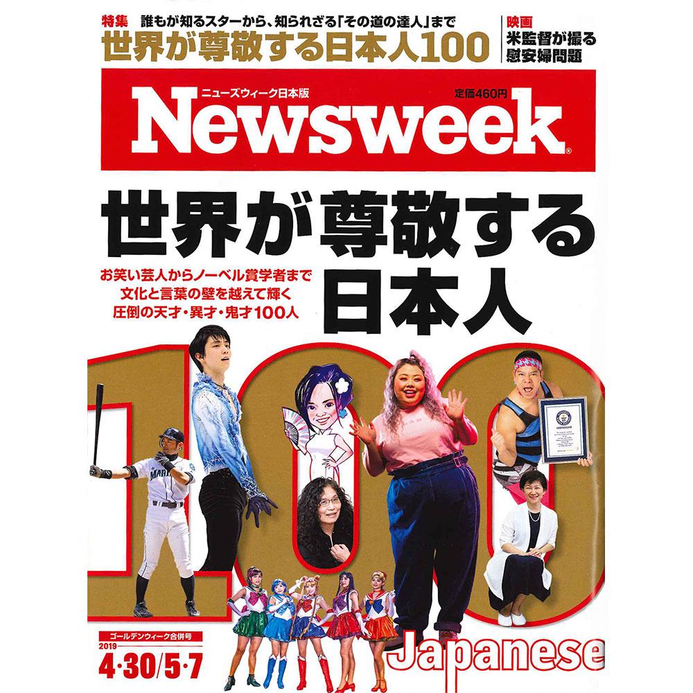 Newsweek 2019年5月号
