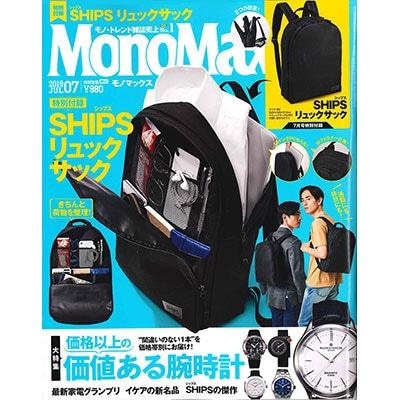MonoMax 2019年7月号