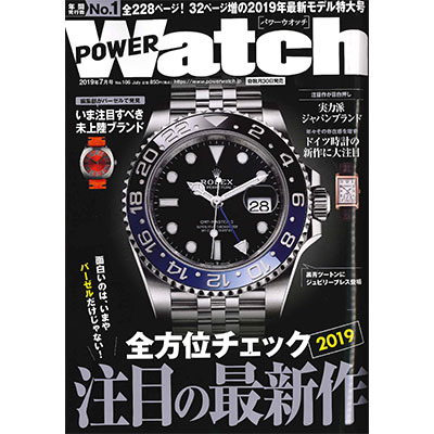 POWER Watch 2019年7月号