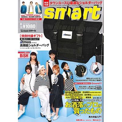 smart 2019年8月号