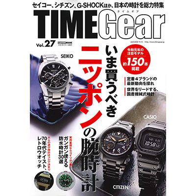 TIMEGear Vol.27