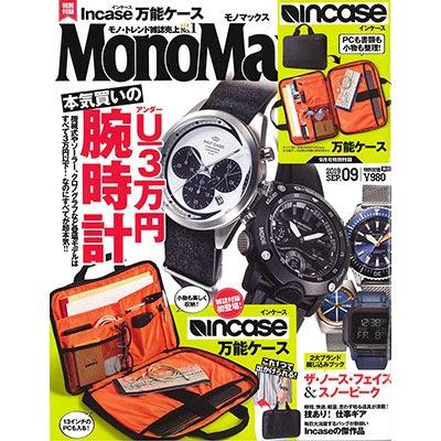 MonoMax 2019年9月号