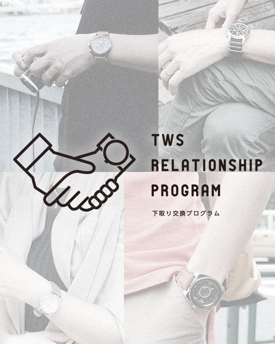 リレーションシッププログラム(TWS会員限定)