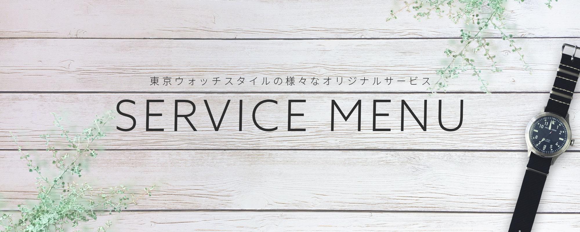 東京ウォッチスタイル サービスメニュー