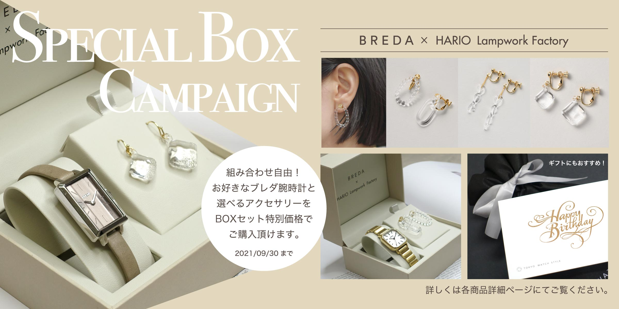 BREDA SPECIAL BOX CAMPAIGN