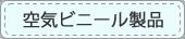 空気・ビニール製品