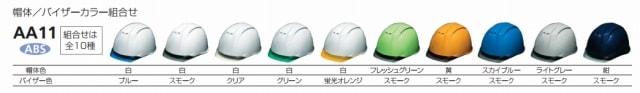 ヘルメットDIC製ABSです。AA11CSW