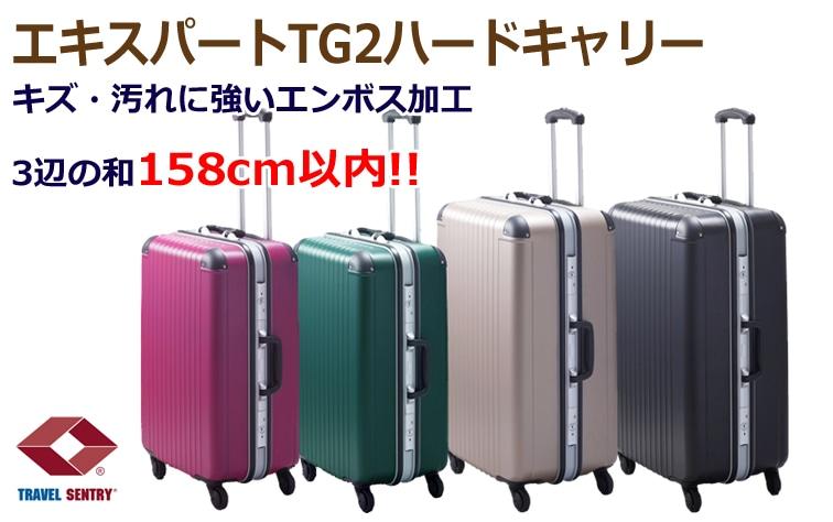 3c130eb88b 三辺の和が158cm以下になっているので、飛行機への荷物預けも安心です! 10日~長期のお出掛けにピッタリ  たっぷり入るのでお土産を沢山買いたい方にもおすすめ