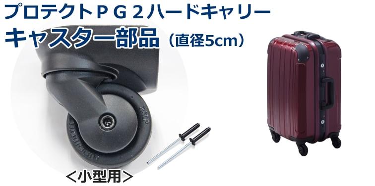 a9fdb85a16 【スーツケース修理用部品】 直径5cmキャスター部品 ◇プロテクトPG2ハードキャリー 小型用