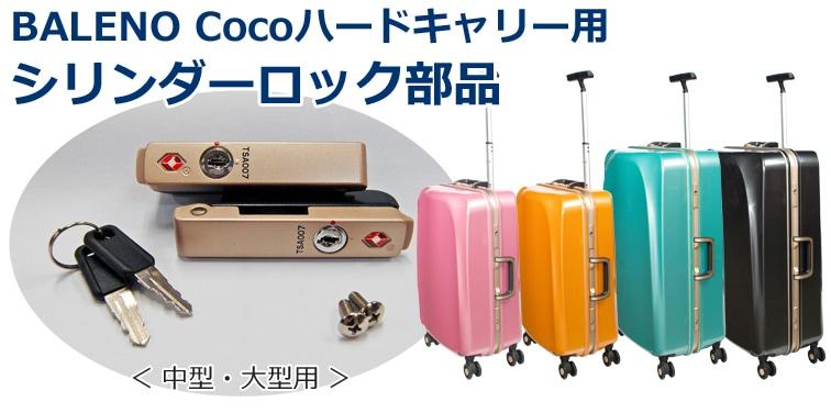 11145e2085 【スーツケース修理用部品】 シリンダーロック部品 ≪BALENO Cocoハードキャリー用≫ (中型・大型全カラー共通)  ※鍵のナンバーのご指定は承れません。
