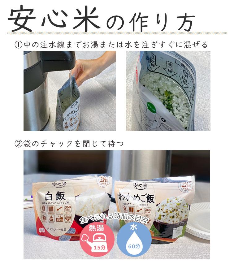 安心米の作り方
