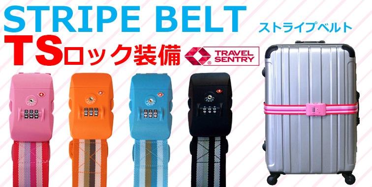 2627fa270a TSAロック装備スーツケースベルト スーツケースファクトリー