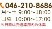 046-210-8686 営業時間:10:00〜18:00(日曜を除く)