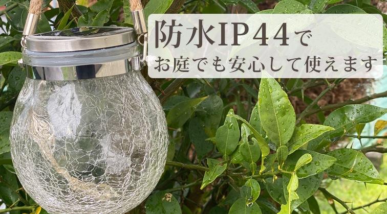 防水IP65なので庭でも安心