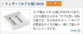 フェザーBOX