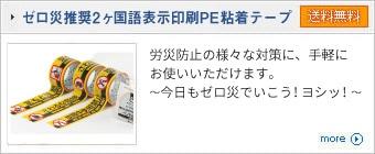 ゼロ災推奨2ヶ国語表示印刷PE粘着テープ