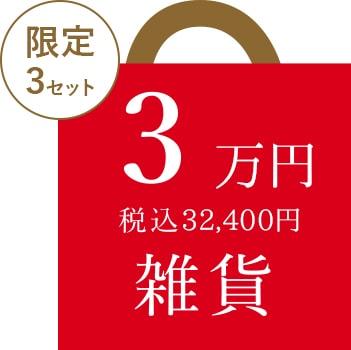 2019 とみおかクリーニング福袋 3万円コース