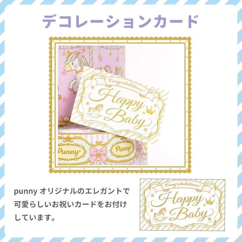 おむつケーキデコレーションカード