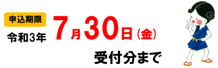 申込期限7/30(金)受付分まで