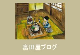 富田屋ブログ