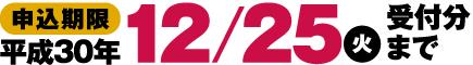申込期限12/25(火)受付分まで