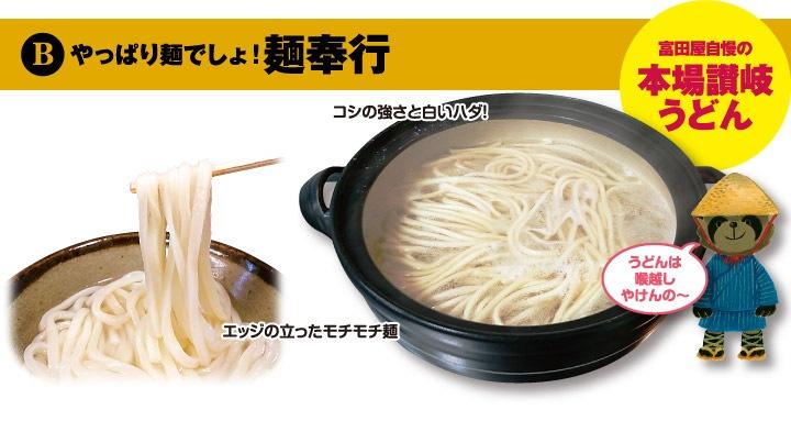 やっぱり麺でしょ!麺奉行