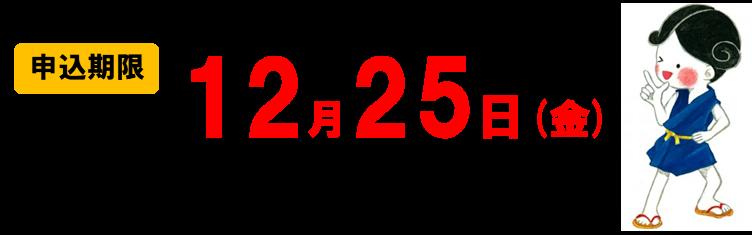 申込期限12/25(金)受付分まで