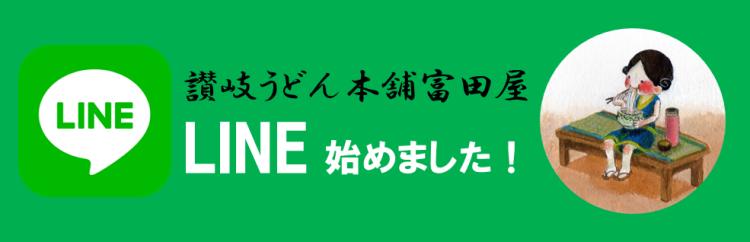 富田屋LINE