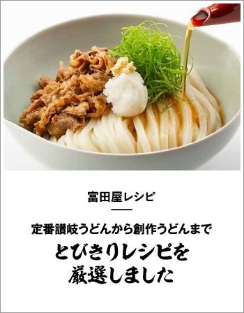富田屋レシピ