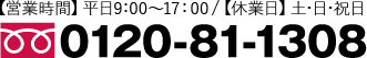 0120-81-1308