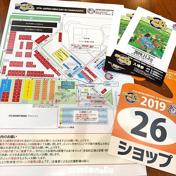 クラシックミニ イベント ミニデイ 浜名湖