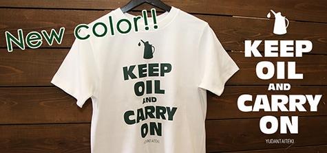 油断大敵Tシャツへのリンク