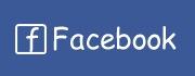 日遊品トミー1号2号のフェイスブック