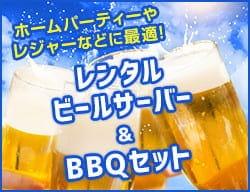 ホームパーティーやレジャーなどに最適!レンタルビールサーバー&BBQセット
