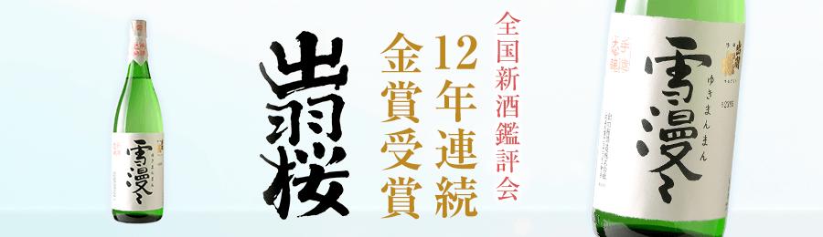 全国新酒鑑評会 12年連続金賞受賞 出羽桜(でわざくら)