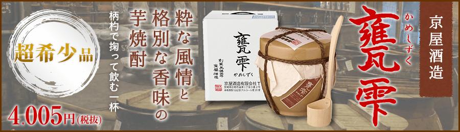 粋な風情と格別な香味の芋焼酎 柄杓で掬って飲む一杯 京屋酒造 甕雫(かめしずく)