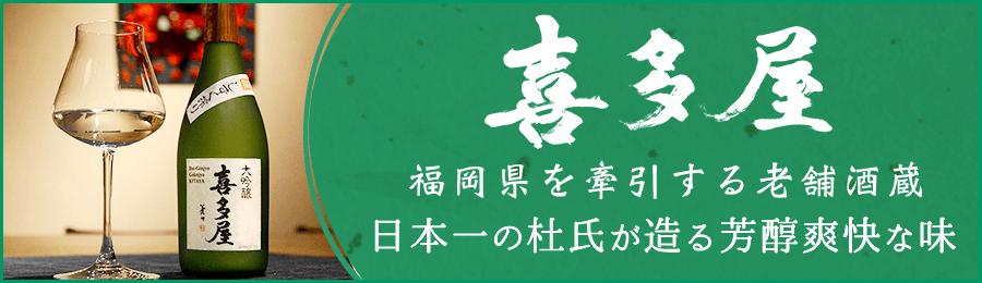 福岡県を牽引する老舗酒蔵 日本一の杜氏が造る芳醇爽快な味 喜多屋(きたや)