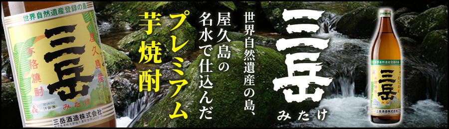 世界自然遺産の島、屋久島の名水で仕込んだ プレミアム芋焼酎 三岳(みたけ)