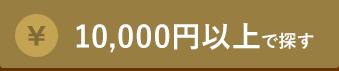 10,000円以上で探す