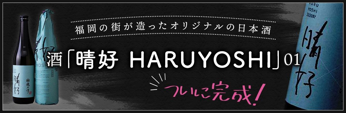 晴好 HARUYOSHI