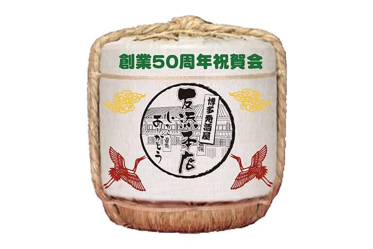 オリジナル樽酒