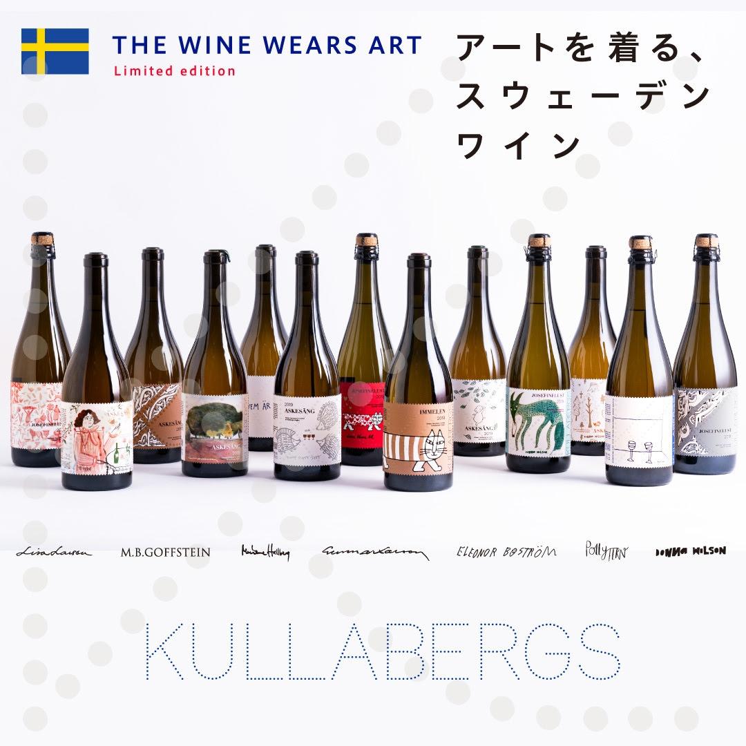 アートワイン