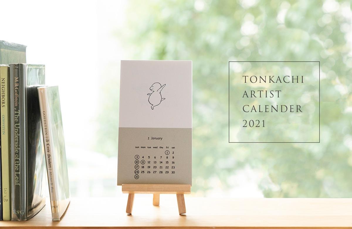作家カレンダー2021