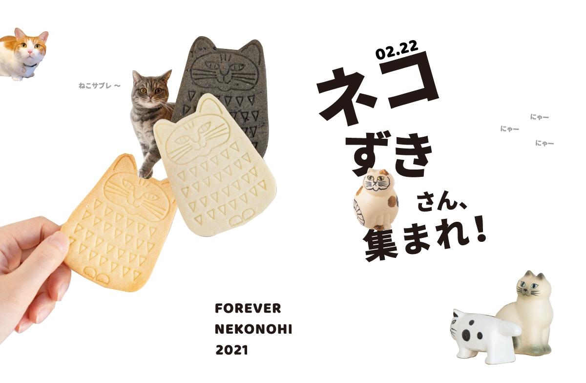 猫の日2021