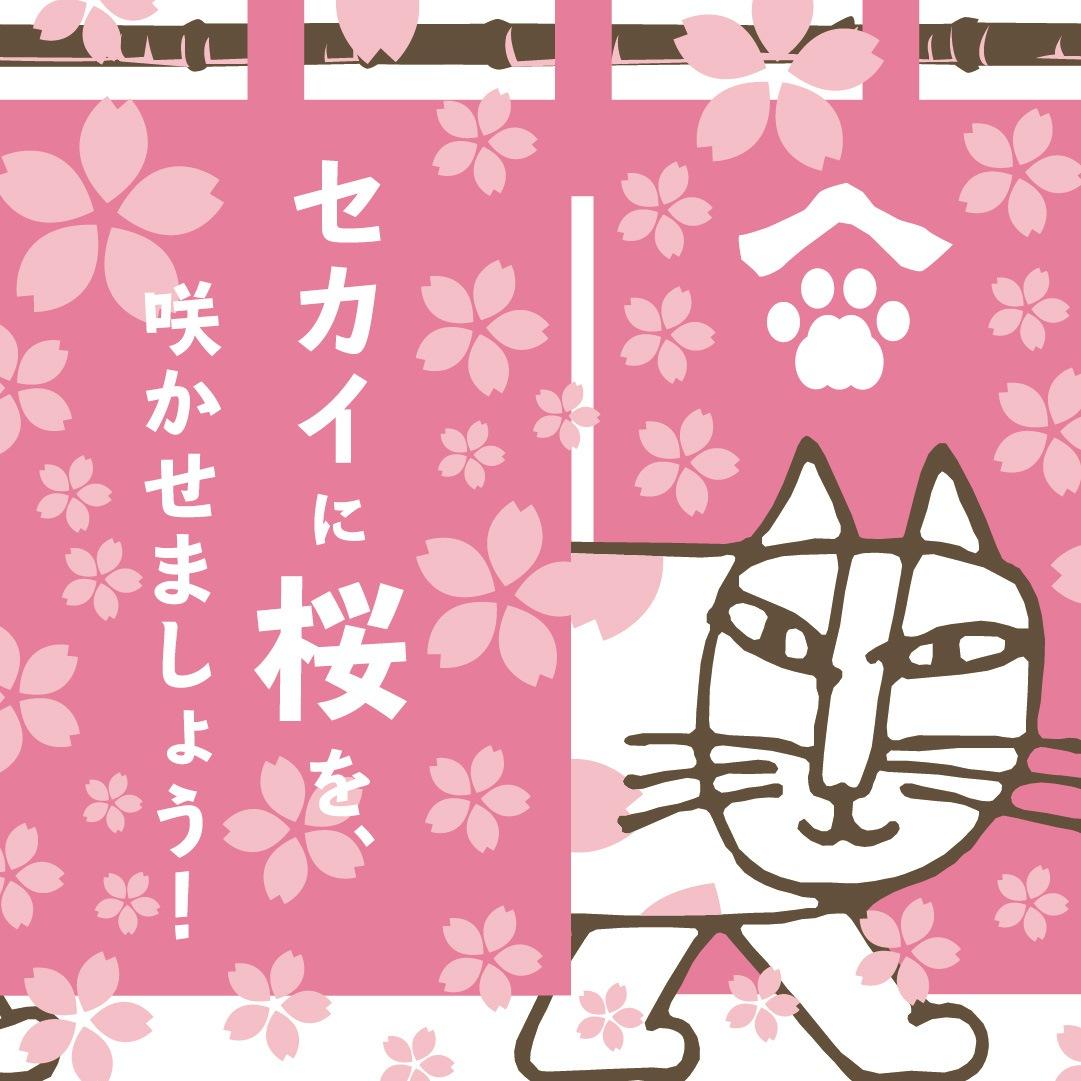 セカイに桜を、咲かせましょう!