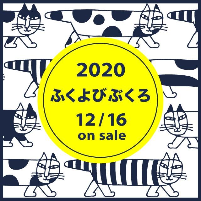 2020ふくよびぶくろ