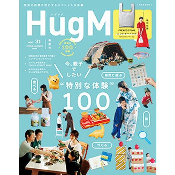 HugMug Vol.31春夏号