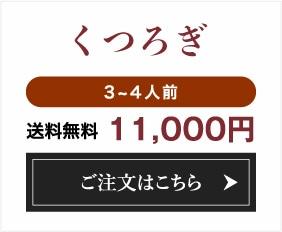 くつろぎ 3〜4人前 送料無料11,000円